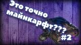 ДРАКОНЫ, ЗЛОБОГЛАЗЫ, ЭТО ТОЧНО МАЙНКРАФТ Теурги Minecraft #2
