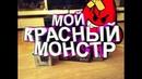 МОЙ КРАСНЫЙ МОНСТР Обзор ПК Timis