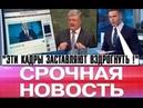 Настоящая СЕНСАЦИЯ ! Запад приходит в себя после слов Путина, Пустой зал для Порошенко НОВОСТИ