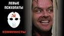 Владимир Авдеев Коммунисты - левые психопаты
