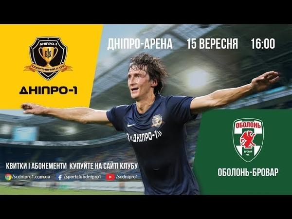 Огляд матчу Дніпро-1 1-3 Оболонь Бровар