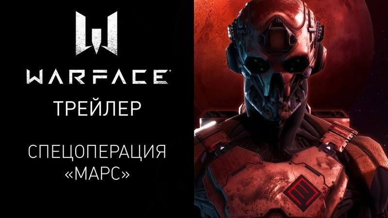 Спецоперация Марс в игре Warface — Трейлер