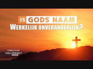 Christelijke film clip 'is gods naam werkelijk onveranderlijk?' (nederlandse ondertiteling)
