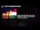 Венгерское окно в Европу. Расследование «Новой»