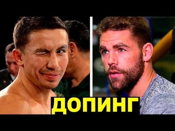 ГОЛОВКИН побьется за пояс WBO, Сондерс попался на ДОПИНГЕ
