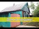Продаётся уютный дом в спальном районе пгт.Ахтырский, Абинский район, Краснодарский край