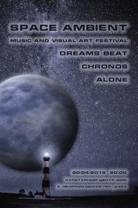 SPACE AMBIENT - music festival | ВКонтакте