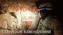 ЛИСИЧКА Старицкие каменоломни Космопоиск 4K