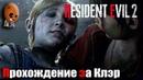 И снова босс Уильям Спасаем Шерри Загадка с шахматами ➤ Resident Evil 2 Remake Прохождение Клэр 9
