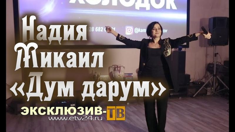 Надия Микаил Дум Дарум