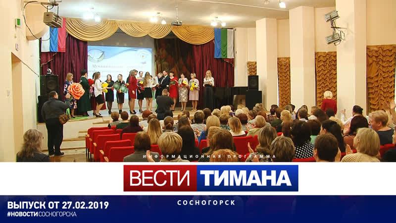 ✳ Вести Тимана. Сосногорск | 27.02.2019