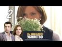 Вы заказывали убийство 2 серия 2010 Детектив @ Русские сериалы