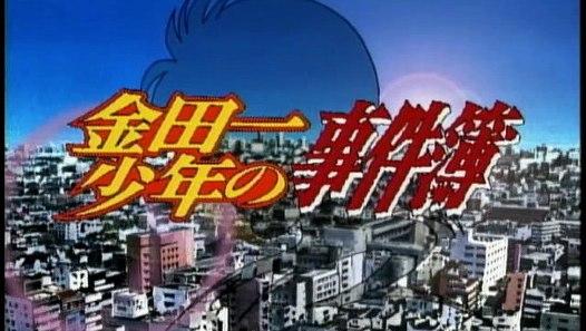 金田一少年の事件簿 第56話 The File of Young Kindaichi Episode 56 (Kindaichi Shounen no Jikenbo) - วิดีโอ Dailymotion