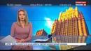 Новости на Россия 24 Британский посол не хочет слышать позицию России по делу Скрипаля