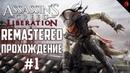 Assassin's Creed III: Liberation: Remastered - Прохождение с Конём 1