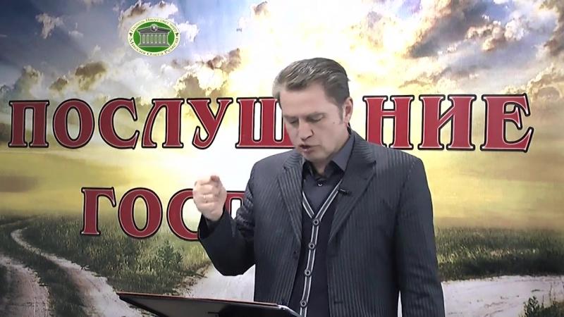 Олег Ремез Послушание Господу 03 встреча