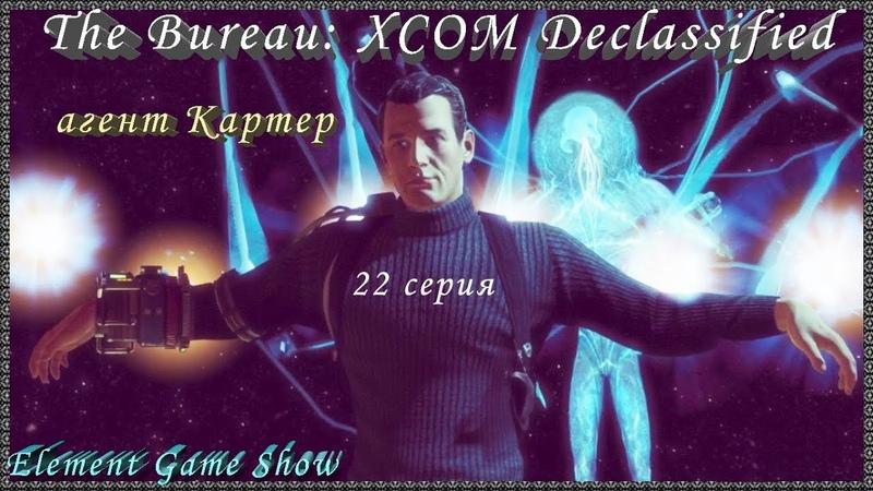 Прохождение XCOM Declassified агент Картер 22