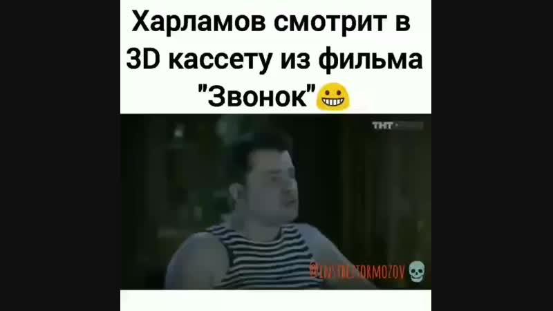 Г Харламов смотрит в 3D касету из фильма Звонок