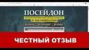 Посейдон автоматизированный метод заработка от 3000 рублей в сутки честный отзыв