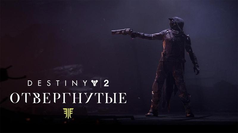 «Destiny 2: Отвергнутые» - «Последний бой стрелка» [RUS]