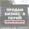 Продам куплю бизнес like Пермь 59