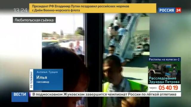 Новости на Россия 24 • Самолет Анталья-Москва несколько раз глох, пропах топливом, но все же вылетел