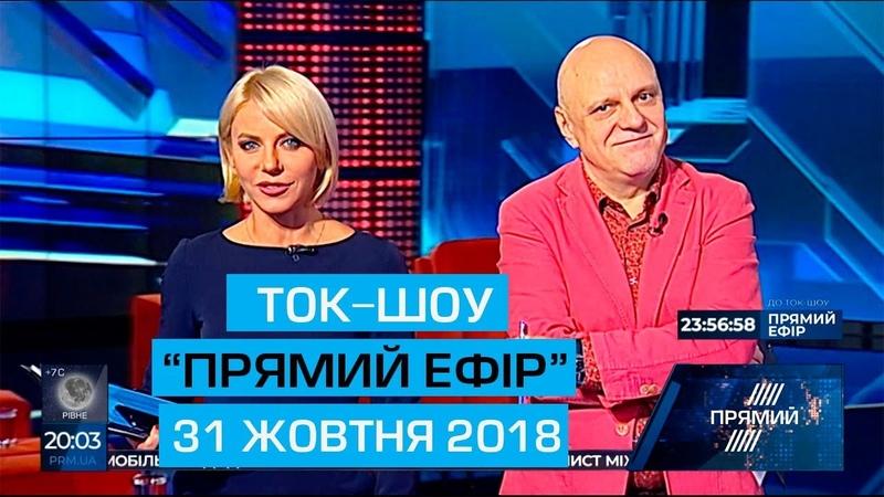 Ток шоу Прямий ефір з Миколою Вереснем та Світланою Орловською від 31 жовтня 2018 року