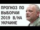 Выборы 2019 Зеленский Тимошенко и Порошенко Андрей Золотарев