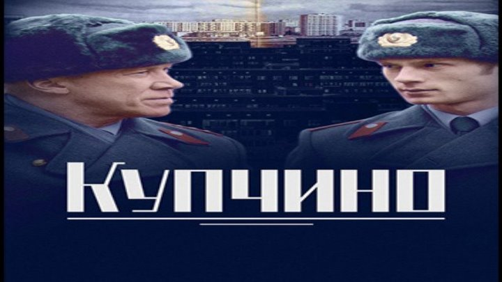 Купчино, 2018 год Серии 9-10 из 20 (детектив, криминал) HD