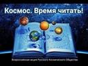 Космос. Время читать. Передача книг в фонд библиотеки РКО