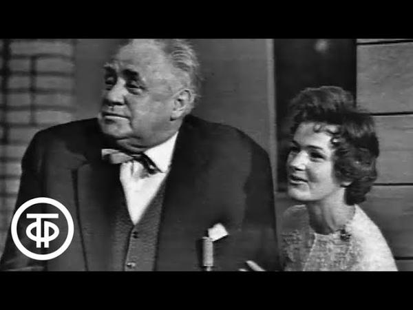 Театральные встречи. Ленинградцы в гостях у москвичей (1966)