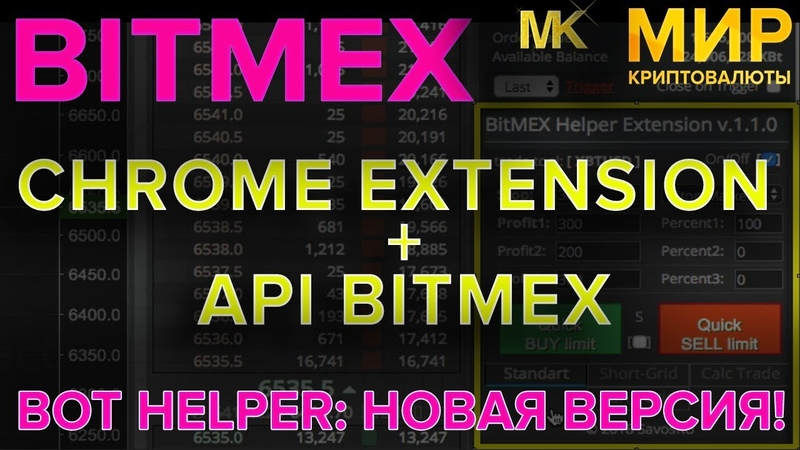 Bitmex Bot Helper Extension for Chrome and API function. Анонс новой версии Битмекс Помощника!
