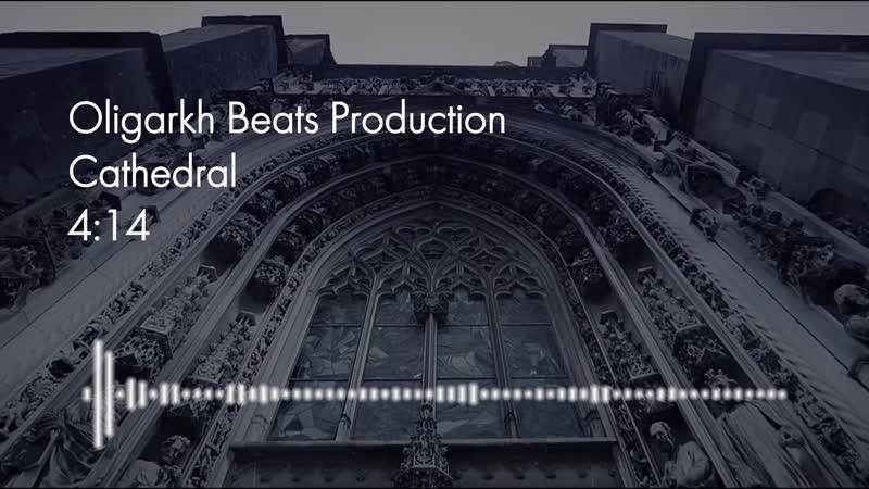 CATHEDRAL ⛪ prod by Oligarkh Beats Production х БИТ x ИНСТРУМЕНТАЛ х