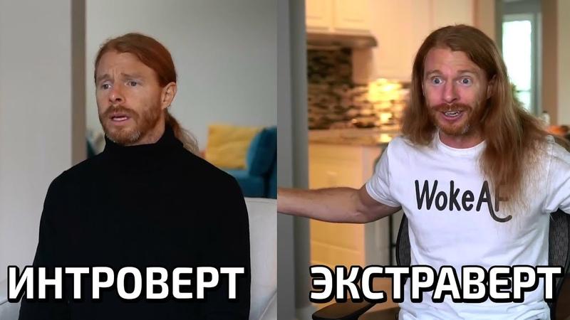 ИНТРОВЕРТ И ЭКСТРАВЕРТ JP озвучка