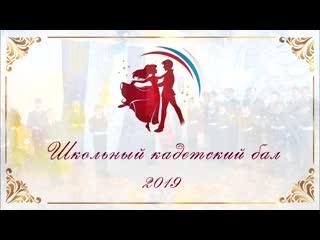 Школьный кадетский бал 2019