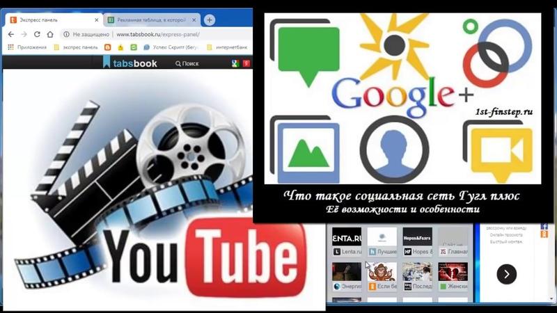 Big behoof Выполняем задания в социальной сети Google