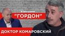 Доктор Комаровский. ГОРДОН (2019)