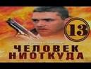 Человек ниоткуда 13 серия из 16 2013 Криминал, драма