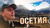 В Осетию ОДИН без денег. Город мертвых. Религия осетин, пироги