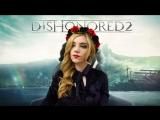 DISHONORED 2 | ИГРА ЗА ЭМИЛИ :3