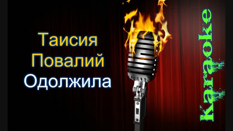 Таисия Повалий - Одолжила ( караоке )