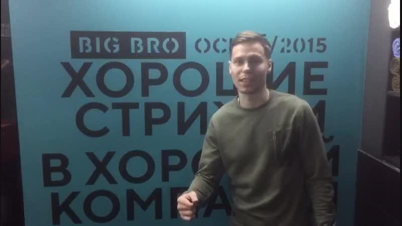 Новый Год в СМОКИНГ - BIG BRO Курск