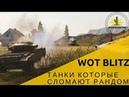Wot Blitz — Танки, которые сломают рандом.
