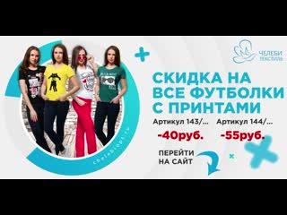 Скидки на футболки с принтами \ ООО