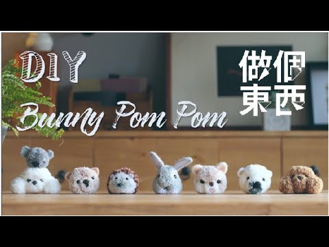 DIY Bunny Pom Pom【毛线球动物】: Just Can't Stop Making These Pom Poms!