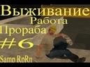 1 сезон серия 6 выживание Инкассатор Samp RpRn