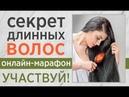 ❗❗❗ЭТО РАБОТАЕТ Как отрастить длинные волосы Простые секреты длинных и здоровых волос