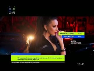 Artik & Asti — Номер 1 (Муз-ТВ) Битва Фанклубов