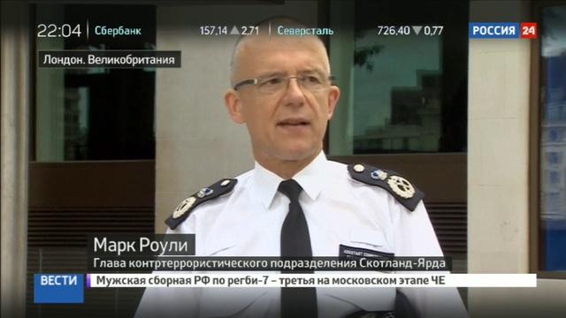 Новости на Россия 24 • Скотланд-Ярд лондонские террористы действовали самостоятельно