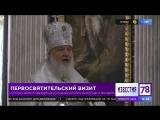 Патриарх Кирилл совершил богослужение в Петербурге